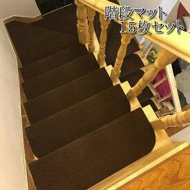 階段マット おしゃれ 15枚組 45×20cm 滑り止め 犬 猫 ペット 洗える 吸着 防音 滑り止めマット 転倒防止 傷防止 ダークブラウン