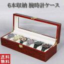 腕時計ケース おしゃれ 木製 6本 高級 時計ケース 腕時計 収納 保管 ディスプレイ スタンド 携帯 腕時計保管ケース 保…
