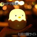 LED ベッドサイドランプ 間接照明 ヒヨコ USB充電 おしゃれ ナイトライト 寝室 リビング インテリア ライト ヒヨコ テ…