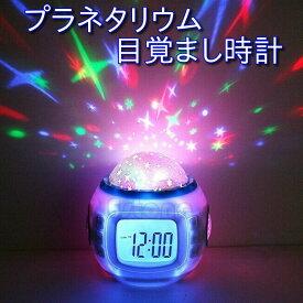 目覚まし時計 おしゃれ 大音量 子供 光 置時計 温度計 デジタル プラネタリウム 投影 時計 オルゴール 4way 目覚ましライト 置き時計 明かり 光る 多機能 入園 入学 祝い カレンダー 日付 こども 目覚し時計 起きれる かわいい 女の子 男の子 人気 ベル スピーカー