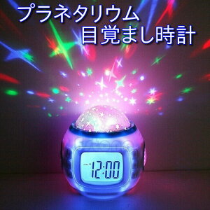 目覚まし時計 おしゃれ 大音量 子供 光 置時計 温度計 デジタル プラネタリウム 投影 時計 オルゴール 4way 目覚ましライト 置き時計 明かり 光る 多機能 入園 入学 祝い カレンダー 日付 こど