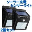 人感センサーライト 屋外 ソーラー 20 LED 防犯 防雨 ソーラーライト おしゃれ 人感センサー 明るい 庭 ガーデン スポ…