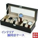 腕時計ケース おしゃれ 6本 高級 時計ケース 腕時計 収納 保管 ディスプレイ スタンド 携帯 腕時計保管ケース 保管箱 …