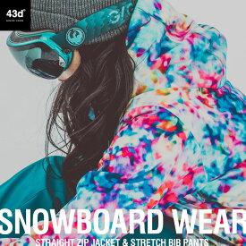 【スペシャルプライス!特別セット割価格】スノーボードウェア レディース 上下 スキーウェア 上下セット 43DEGREES ジャケット ストレッチ ビブパンツ セット スノボウェア スノーボード ウェア スノボ スノボーウエア スノーウェア 2020-2021モデル 20-21 新作