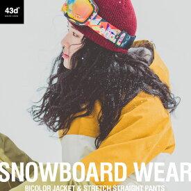 スノーボードウェア レディース 上下 スキーウェア 上下セット 43DEGREES バイカラー ジャケット ストレッチ パンツ セット スノボウェア スノーボード ウェア スノボ スノボーウエア スノーウェア 2020-2021モデル 20-21 新作