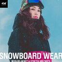 スノーボードウェア レディース 上下 スキーウェア 上下セット 43DEGREES バイカラー ジャケット ストレッチ ビブパン…