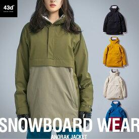 スノーボードウェア レディース スキーウェア アノラック ジャケット 43DEGREES ストレッチ スノボウェア スノーボード ウェア スノボ スノボーウエア スノーウェア 2020-2021モデル 20-21 新作 大きいサイズ