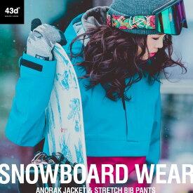 【スペシャルプライス!特別セット割価格】スノーボードウェア レディース 上下 スキーウェア 上下セット 43DEGREES アノラック ジャケット ストレッチ ビブパンツ セット スノボウェア スノーボード ウェア スノボ スノボーウエア スノーウェア 2020-2021モデル 20-21 新作