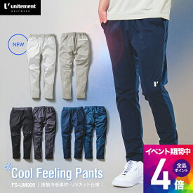 ゴルフウェア メンズ パンツ 単品 春 夏 コーディネート ストレッチ トレーニングウェア ズボン 接触冷感 速乾 GOLF ブラック ネイビー ホワイト unitement Cool Feeling Pants FS-UM009