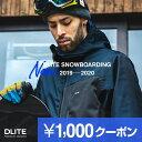 【1,000円クーポン付】 スノーボードウェア メンズ 上下 セット スキーウェア DLITE スノボウェア スノーボード ウエ…