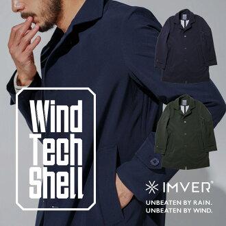 IMVER伸展技術大衣/雨衣雷恩服裝風衣/十彩色大衣茄克