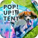 43DEGREES ペット用 テント ワンタッチ サンシェード ポップアップテント ペット ケージ 犬 猫 日よけ 海水浴 散歩 犬小屋 室内 日よけ