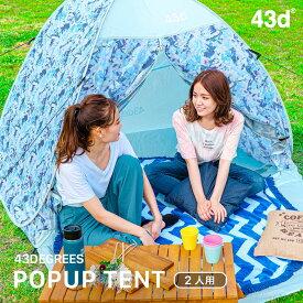 テント ワンタッチテント 2人用 おしゃれ ビーチテント 簡単 軽量 UVカット ポップアップ かわいい 公園 アウトドア サンシェード 海 運動会 一人用 子供 キッズ 室内