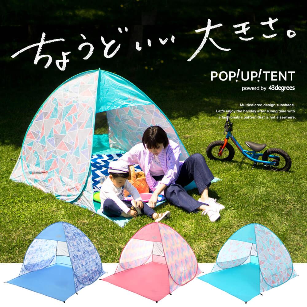 テント ワンタッチテント 2人用 おしゃれ ビーチテント 簡単 軽量 UVカット ポップアップ かわいい 公園 アウトドア サンシェード 海 運動会 一人用