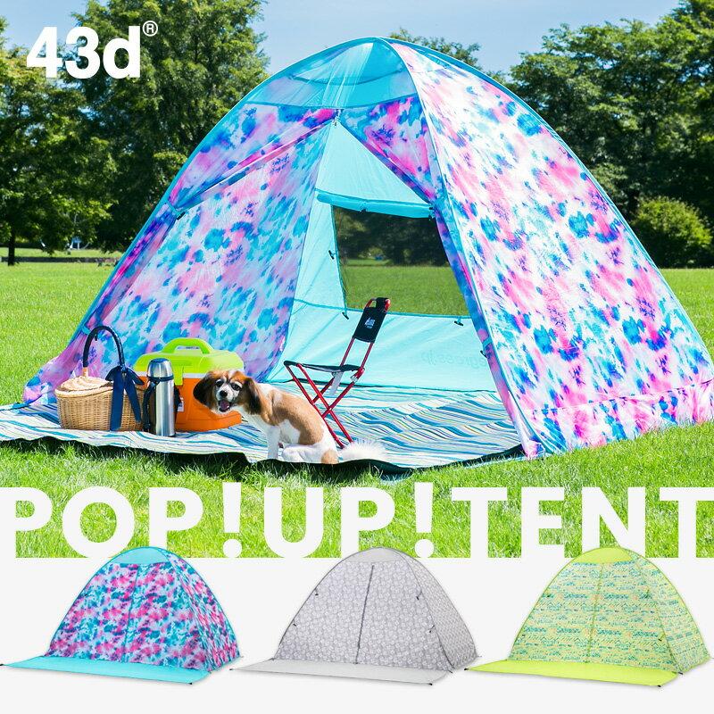 テント ワンタッチテント 4人用 おしゃれ ビーチテント 簡単 UVカット ポップアップ かわいい 公園 イベント アウトドア キャンプ 海 運動会