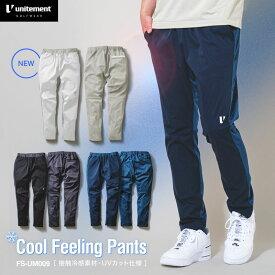 【予約 6月中旬頃入荷予定】ゴルフウェア メンズ パンツ 単品 春 夏 コーディネート ストレッチ トレーニングウェア ズボン 接触冷感 速乾 GOLF ブラック ネイビー ホワイト unitement Cool Feeling Pants FS-UM009