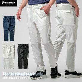 unitement ( ユナイトメント ) ゴルフウェア メンズ パンツ 単品 ゴルフ ストレッチ トレーニングウェア ズボン 春 夏 コーディネート 接触冷感 速乾 ブラック ネイビー ホワイト Cool Long Pants FS-UM016