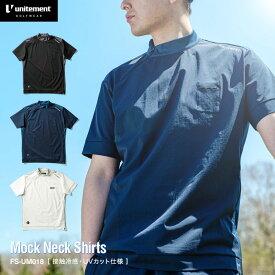 unitement ( ユナイトメント ) ゴルフウェア メンズ ゴルフ 半袖 シャツ おしゃれ 春 夏 コーディネート モックネック 速乾 ストレッチブラック ネイビー ホワイト Mock Neck Shirts FS-UM018