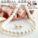 【在庫処分値下げ】 パールネックレス 花珠 本真珠貝パール ネックレス 8mm 白真珠 グレー 真珠 黒真珠 42cm 47cm ネ…