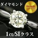 1ct 1粒ダイヤモンド リング プラチナリング(Pt900 ) K18リング 高級SIクラス ダイヤモンド ティファニーセッティン…