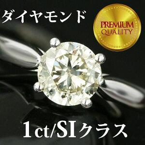 【在庫処分値下げ】 1ct 1粒ダイヤモンド リング プラチナリング(Pt900 ) K18リング 高級SIクラス ダイヤモンド ティファニーセッティング(6本爪)【 鑑定書付 】 婚約指輪 エンゲージリング