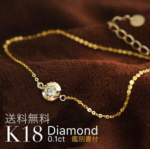 ブレスレット レディース 0.1ct 天然 ダイヤモンド K18YG 18金 ミラーカット 4月誕生石 送料無料 鑑別書付