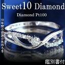 【在庫処分値下げ】【鑑別書付】ダイヤモンドリング プラチナ100 Pt100 無色 Gカラー hカラー スイート10 指輪 ダイヤ…