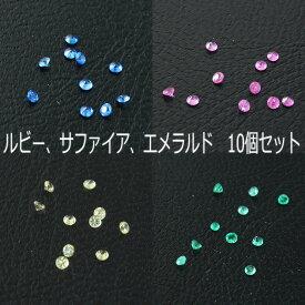 【在庫処分値下げ】 カラーストーン 宝石 1.6mm UP ルース 10pcs セット ルビー、サファイア、エメラルド [楽ギフ_包装] [送料無料]