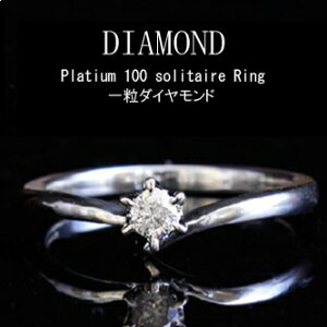 ダイヤモンドリング プラチナ pt100 無色 Gカラ...