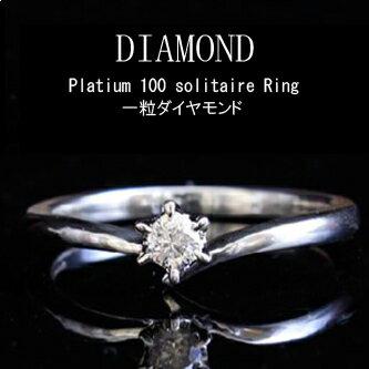 ダイヤモンドリング プラチナ pt100 無色 Gカラー Hカラー 一粒 ダイヤリング ダイヤモンド リング diamond ring 指輪 鑑別書 PT100 ダイア プレゼント ギフト [楽ギフ_包装] 即納 記念日 誕生日 彼女 刻印 送料無料 ホワイトデー
