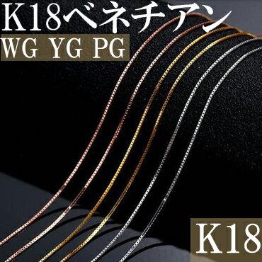 K18 ベネチアン ネックレス チェーン ホワイトゴールド イエローゴールド ピンクゴールド 40cm/45cm 18金 替えチェーン WG/YG/PG ネックレス 【ゆうパケット送料無料】