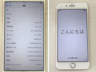 docomoiPhone7Plus128GB利用制限【△】MN6J2J/Aカラー:ローズゴールド【中古】【iPhone】【鈴鹿併売品】【105-170517-03HS】