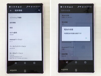 SoftBankSHARPAQUOSXx2502SH利用制限【△】