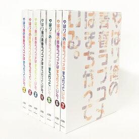 やはり俺の青春ラブコメはまちがっている。初回限定版 全7巻セット 【中古】【アニメBD】【鈴鹿 併売品】【011-200808-05LS】