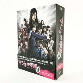 マジすか学園4 スペシャルDVD BOX 【中古】【邦画DVD】【鈴鹿 併売品】【010-200717-01BS】