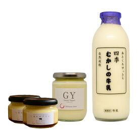 グラスフェッドミルク アソートセット(四季むかしの牛乳x1、GYプレーンx1、しあわせプリンx2)