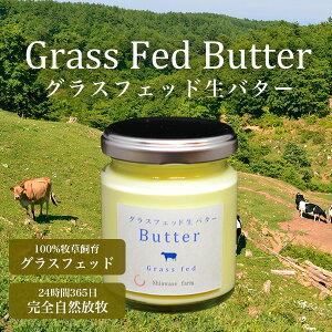 グラスフェッド生バター1個(100g)食塩不使用グラスフェッドバター