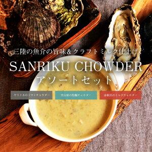 SANRIKUCHOWDERアソート3種セット[ヤリイカのトマトチャウダー、宮古産の牡蠣チャウダー、赤皿貝のミルクチャウダー]