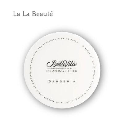 BotaVita(ボタヴィータ)クレンジングバターは、2種類のボタニカルオイルと6つの白花エッセンスを配合したボタニカルクレンジングバーム。