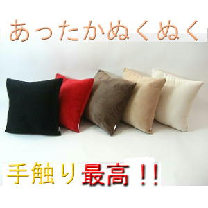 背当てクッション45角(マイクロシールボア)中袋ヌード付きファスナー式【日本製】注文確認してから綿入れ加工♪だから新しくてふかふかな綿!!45×45cmクッションカバー【マラソン201211_生活】