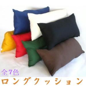 ロングクッション(カツラギ柄無地)サイズ45×90cm 中袋ヌード付きファスナー式【日本製】だきまくら、ベッド、安眠枕、寝具妊婦抱き枕カバーヌードクッション