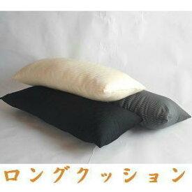 ロングクッションサイズ43×105cm新しくてふかふかな綿!!【日本製】抱きまくら 、抱枕、横向き寝、横向き寝用枕おしゃれ、座椅子、業務用、国産、ソファー、抱き枕、大きい、抱きまくら、洋室、妊婦