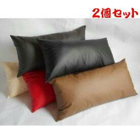 2個セットまとめ買いがお買い得♪ロングクッションカバー(合皮レザー無地)サイズ45×90cm 【日本製】ベッド、安眠枕、寝具、抱きまくら 、抱枕、横向き寝、横向き寝用枕だきまくら、おしゃれ、大きい、妊婦、抱き枕カバー