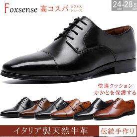 ビジネスシューズ メンズ 紳士 革靴 フォーマル 通気性 本革 カジュアル ビジネス ドレス ストレートチップ シューズ 靴 防滑ソール レザー 皮靴 軽量 大きいサイズ かわくつ ブラック ブラウン 3E 24.0 24.5 25.0 25.5 26.0 26.5 27.0 27.5 28.0 28.5