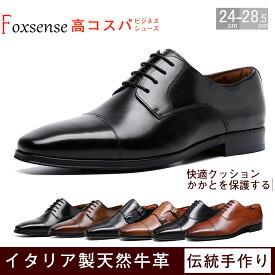 【RakutenスーパーSALE特別価格】ビジネスシューズ メンズ 紳士 革靴 フォーマル 通気性 本革 カジュアル ビジネス ドレス ストレートチップ シューズ 靴 防滑ソール レザー 皮靴 軽量 大きいサイズ かわくつ ブラック ブラウン 3E 26.0 26.5 27.0 27.5 28.0 28.5