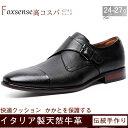 【送料無料】ビジネスシューズ メンズ 紳士 革靴 モンクストラップ フォーマル 通気性 本革 カジュアル ビジネス ドレ…