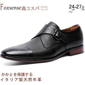 【送料無料】ビジネスシューズ メンズ 紳士 革靴 モンクストラップ フォーマル 通気性 本革 カジュアル ビジネス ドレス ストレートチップ シューズ 靴 防滑ソール レザー 皮靴 軽量 大きい