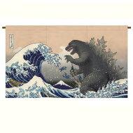 GODZILLAゴジラ富嶽三十六景大怪獣ノ図生成特大のれん暖簾サイズ135×80cm日本製