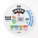 温度湿度計 温度計 湿度計 環境管理 熱中症注意 TM-2486 エンペックス empex