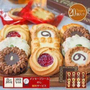 送料無料 お中元 ギフト ロシアケーキ20個 洋菓子 焼き菓子 クッキー お菓子 詰め合わせ プレゼント 贈り物 個包装 かわいい 女性 ロシアン 内祝い お礼 お祝い お返し 東京 手土産 おしゃれ